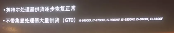 Intel Core i9-9900KF i7-9700KF i5-9600KF i5-9400F i3-9350KF i3-8100F